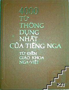 Русско-Вьетнамский учебный словарь