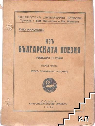 Изъ българската поезия. Разбори и теми. Часть 1