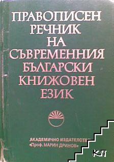 Правописен речник на съвременния български книжовен език