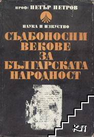 Съдбоносни векове за българската народност