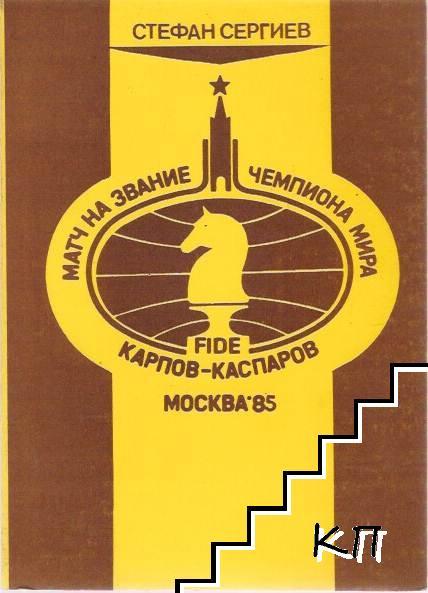 Матч на звание чемпиона миран Карпов - Каспаров