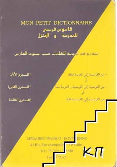 Mon petit dictionnaire. Librairie Franco-Egyptienne