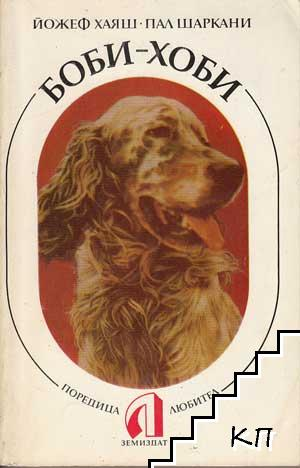Боби-Хоби. Ръководство за отглеждане на кучета