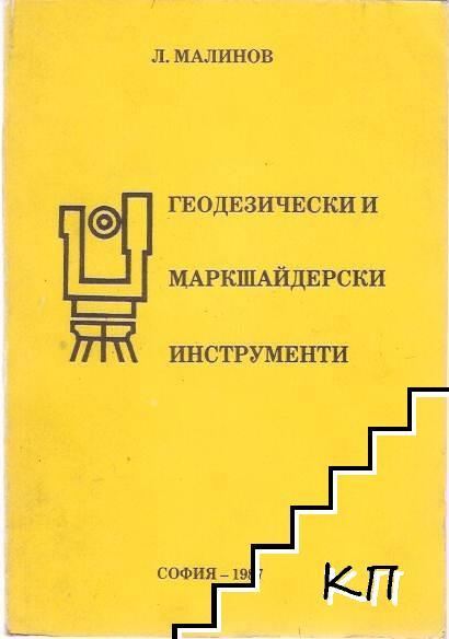 Геодезически и маркшайдерски инструменти