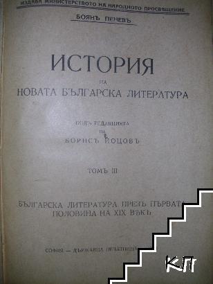 История на новата българска литература. Том 3