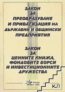 https://knizhen-pazar.net/books/012/1254/125477.jpg