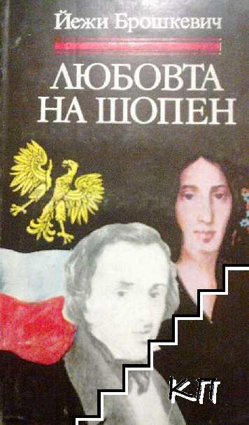Любовта на Шопен