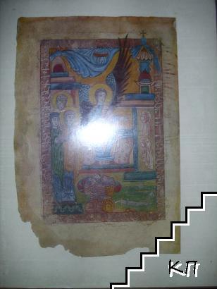 Армянская миниатюра. Васпуракан