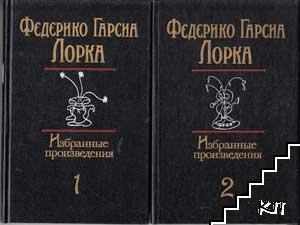 Избранные произведения в двух томах. Том 1-2