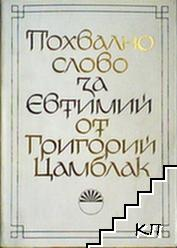 Похвално слово за Евтимий от Григорий Цамблак