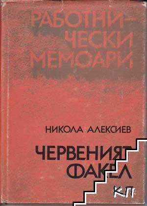 Червеният факел (по трънливите пътища на пролетарския печат)