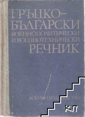 Гръцко-български военнополитически и военнотехнически речник