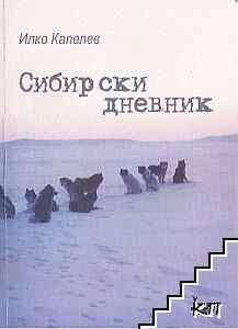 Сибирски дневник