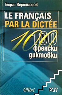 Le français par la dictee / 100 френски диктовки