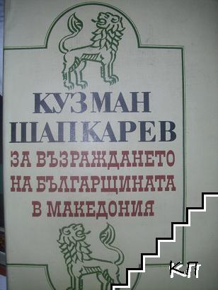 За възраждането и българщината в Македония