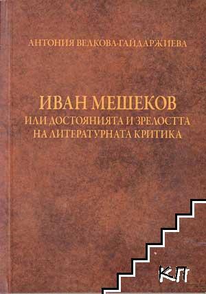Иван Мешеков, или достоянията и зрелостта на литературната критика