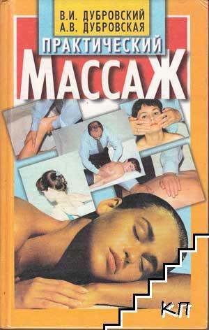 Практический массаж