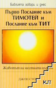 Първо Послание към Тимотей и Послание към Тит - Животът на местната църква
