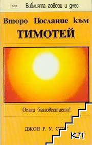 Второ Послание към Тимотей - Опази благовестието!