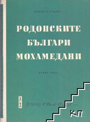 Родопските българи мохамедани