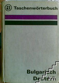 Taschenwörterbuch Bulgarisch Deutsch