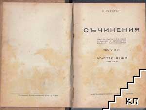 Съчинения пълно събрани в шест тома. Том 5-6