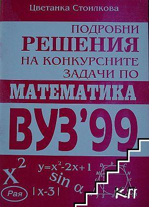Подробни решения на конкурсните задачи по математика ВУЗ99