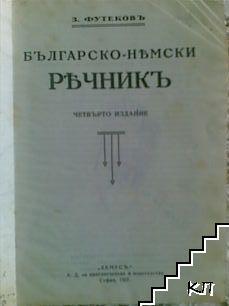 Българско-немски речникъ