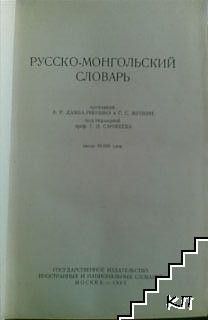 Русско-монгольский словарь