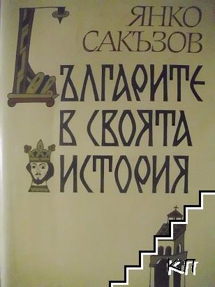 Българите в своята история