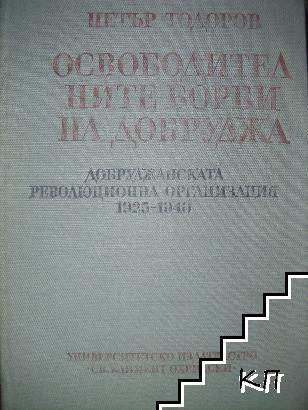 Освободителните борби на Добруджа. Добруджанската революционна организация (1925-1940)