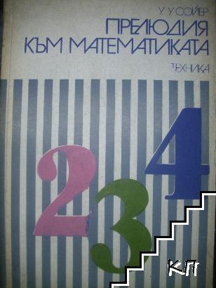 Прелюдия към математиката