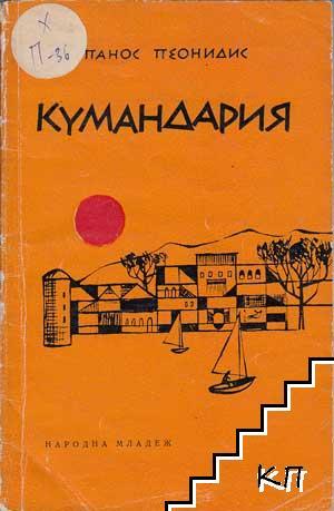 Кумандария - слънцето на Кипър