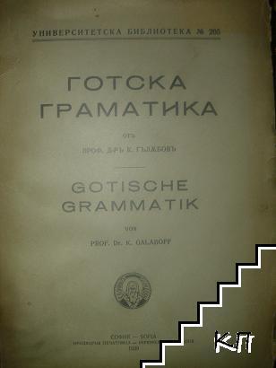 Готска граматика