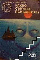 Какво сънуват псиборгите