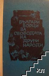Българи борци за свобода на други народи. Книга 2