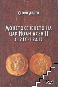 Монетосеченето на цар Йоан Асен ІІ (1218-1241)