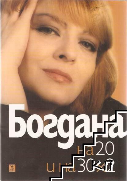 Богдана на 20 и на 30х2