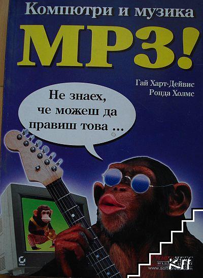 Компютри и музика МР3!