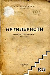 Артилеристи. Спомени от войната 1915-1918