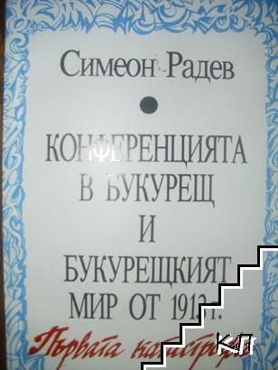 Конференцията в Букурещ и Букурещкият мир от 1913 г. Първата катастрофа