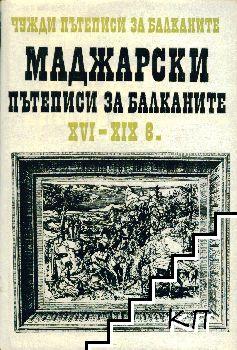 Чужди пътеписи за Балканите. Том 2: Маджарски пътеписи за Балканите XVI-XIX в