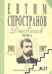 Дневник. Том 1: 1901-1907