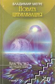Звънтящите кедри на Русия. Книга 8. Част 1: Новата цивилизация
