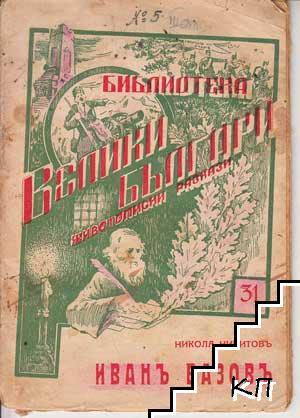 Иванъ Вазовъ