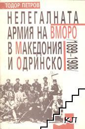 Нелегалната армия на ВМОРО в Македония и Одринско 1899-1908