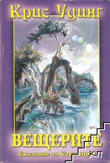 Вещерите. Сказание за Сарамир I