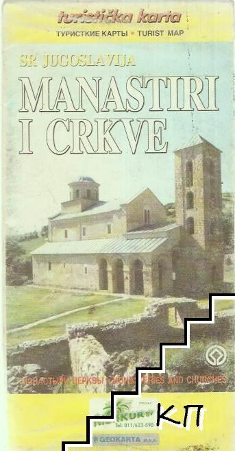 Sr. Jugoslavja Manastiri i crkve