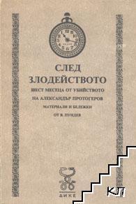 След злодейството. Шест месеца от убийството на Александър Протогеров