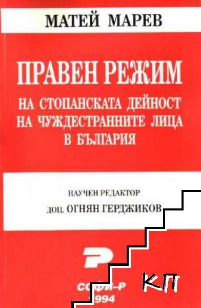 Правен режим на стопанската дейност на чуждестранните лица в България
